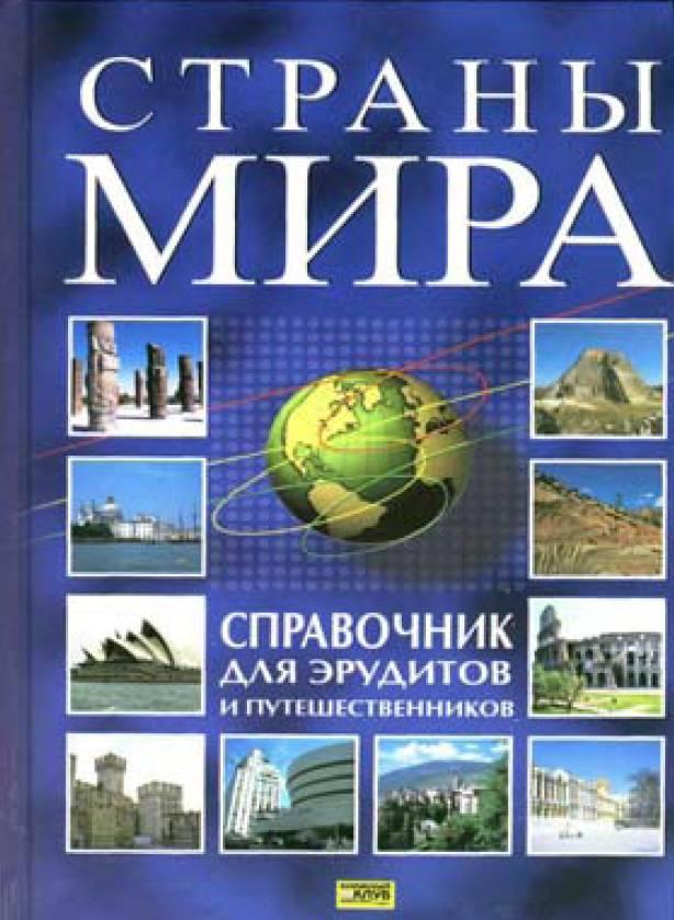 Книги о странах скачать бесплатно