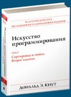 книга Кнута «Искусство программирования, том 3. Сортировка и поиск»