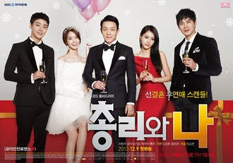 Drama Korea Prime Minister and I Subtitle Indonesia