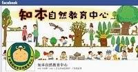 知本自然教育中心粉絲團