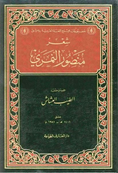 شعر منصور النمري pdf