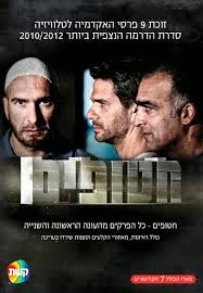 Assistir Hatufim (Prisoners of War) 1 Temporada Dublado e Legendado