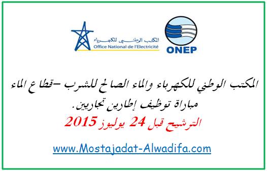 المكتب الوطني للكهرباء والماء الصالح للشرب -قطاع الماء مباراة توظيف إطارين تجاريين. الترشيح قبل 24 يوليوز 2015