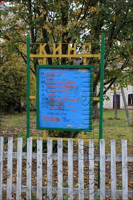 Расписание киносеансов в бывшей Иешиве