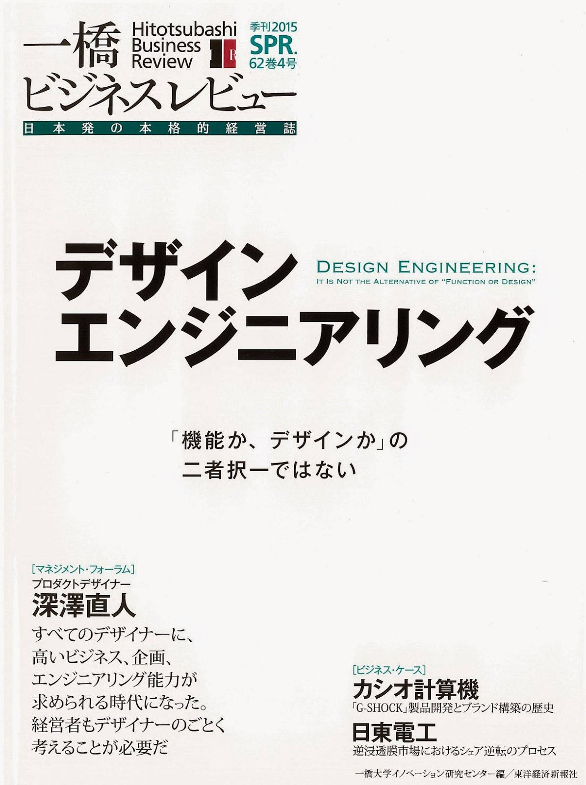 Business Review Vol.62 No. SPR. 2015