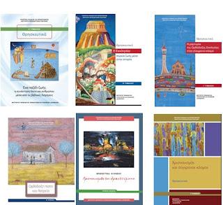Βιβλία του Μαθητή στο ΜτΘ σε pdf (μεταβατικά)
