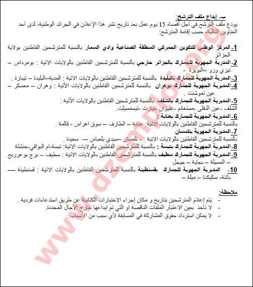 إعلان مسابقة توظيف ضباط الفرق في صفوف الجمارك الجزائرية جانفي 2014 Officier+de+Brigade6