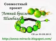 """СП """"Летний браслет Шамбала"""""""