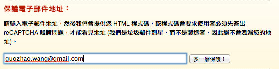 reCAPTCHA Mailhide:輸入電子郵件位址