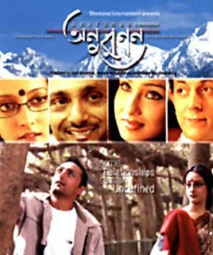 anuranan bengali movie watch online