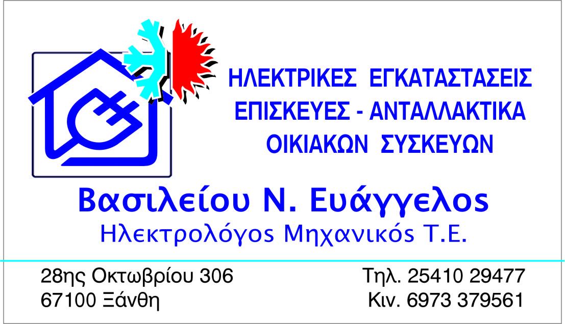 Βασιλείου Ν. Ευάγγελος