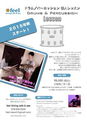 ドラム/パーカッション 個人レッスン 神戸・六甲アイランド feel