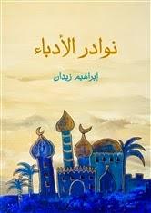 نوادر الأدباء - إبراهيم زيدان pdf