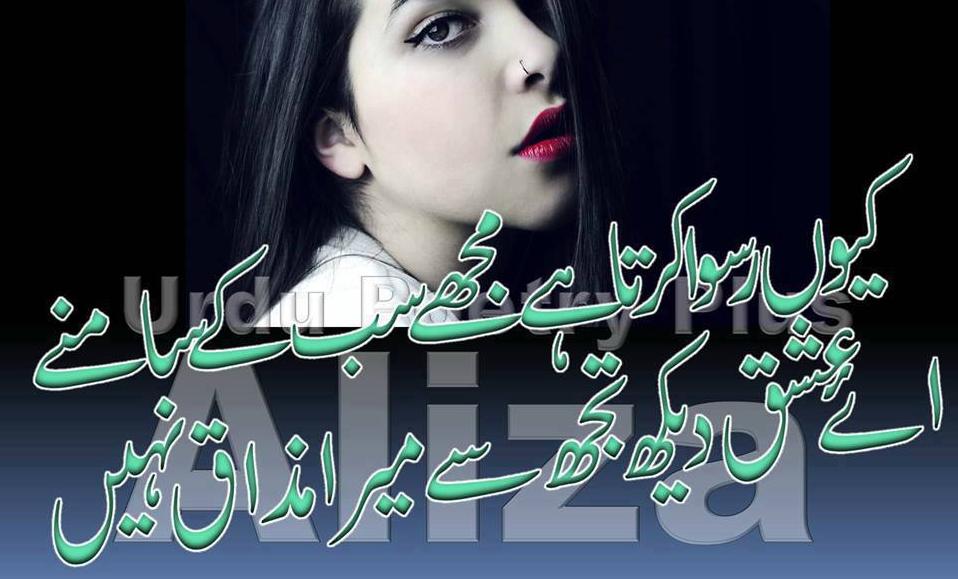 Urdu Love Romance and Romantic Shayeri ~ Lover Cafe