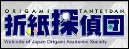 Origami Tanteidan