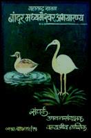 Nandur Madhyameshwar Nashik