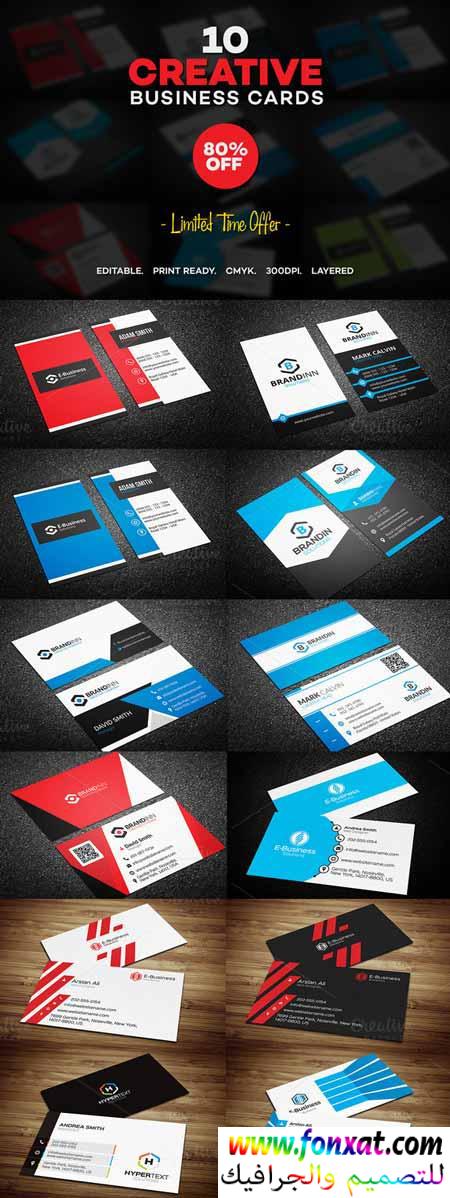 تصميمات الكروت الشخصية رقم Business cards 25 بحجم 26 ميجا بايت