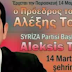 Προδοσία και από τον Τσίπρα στη Θράκη (photo+video)
