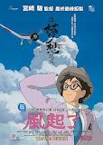 風起了 (The Wind Rises) poster