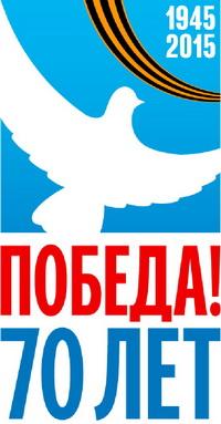 К 70-летию Великой Победы <br>Эстафета Памяти и Мира