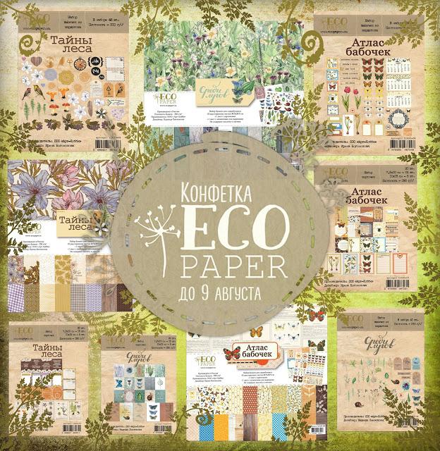 Конфетка  от ECO PAPER