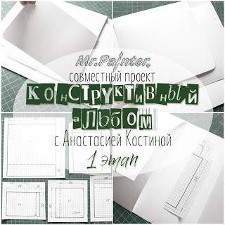 """СП """"Конструктивный альбом"""""""