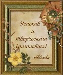моя награда ))