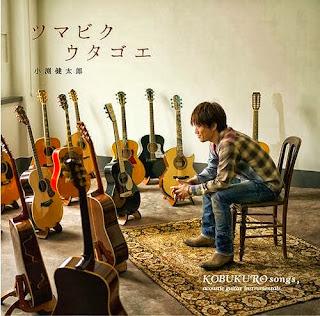 Kentaro Kobuchi 小渕健太郎 (Kobukuro) (コブクロ) - Tsumabiku Utagoe ツマビクウタゴエ
