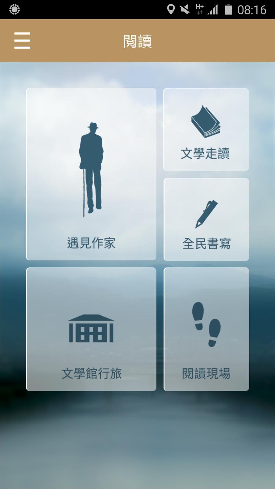 跟著台灣文學作家的足跡去旅行!另類文青旅遊 App