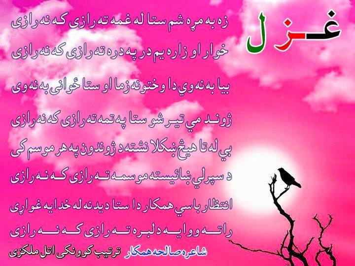 Sad Love Poetry In Pashto: Poetry rehman baba pashto best.