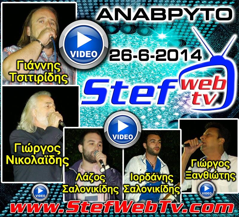 http://stefwebtv7.blogspot.gr/p/blog-page_24.html