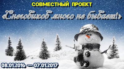 Галерея Снеговичков 2016