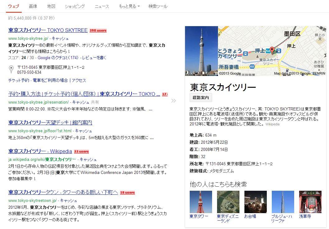 東京スカイツリー検索結果