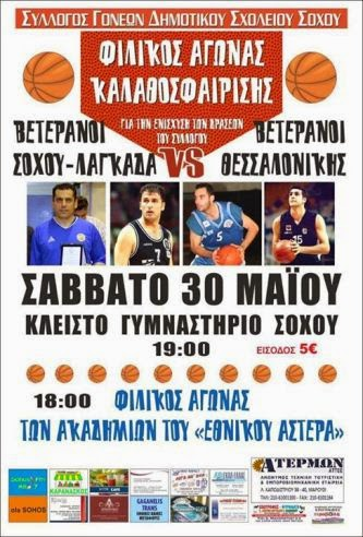 Φιλικός αγώνας μεταξύ βετεράνων Σοχού-Λαγκαδά και Θεσσαλονίκης