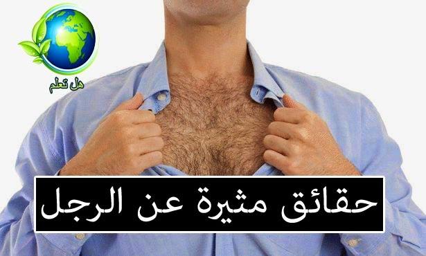 10 مناطق مثيرة جدا فى جسد الرجل