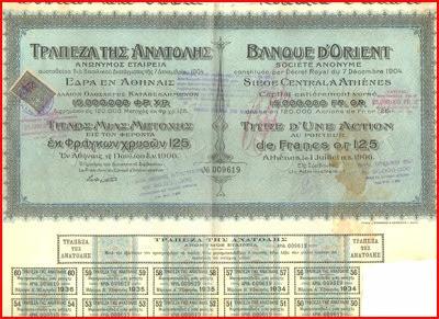 ΒΟΜΒΑ!!!!!! ΤΟ ΕΛΛΗΝΙΚΟ ΔΗΜΟΣΙΟ ΑΝΑΓΝΩΡΙΣΕ ΤΑ 600 ΔΙΣ ΤΩΝ ΟΜΟΓΕΝΩΝ!