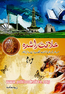 Khilafat e Rashida Book By Syed Zaid Zaman Hamid Pdf Free Download