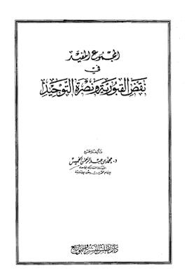 حمل كتاب المجموع المفيد في تقض القبورية و نصرة التوحيد - محمد بن عبد الرحمان خميس