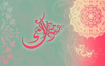 Special Happy Eid Al Adha Mubarak in Arabic Greetings Cards Wallpapers 2012 011
