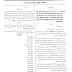 التقسيم الجديد للمناطق المغربية بخصوص التعويض عن الإقامة بالنسبة لأجور موظفي الدولة حسب الجريدة الرسمية 8 غشت 2013
