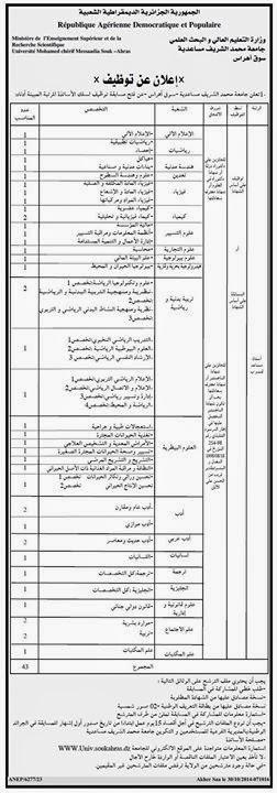 اعلان توظيف و عمل جامعة سوق أهراس أكتوبر 2014