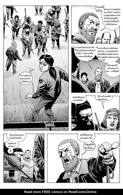 The Walking Dead ตอนที่ 163 TH แปลไทย