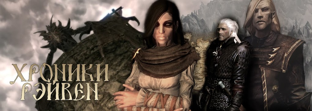 Skyrim: the Chronicles of Raven