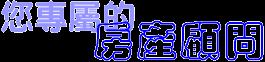 幸福家不動產 陳威廷 ☎ 0938-560-931