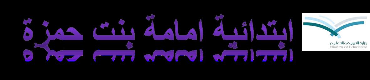 أمامة بنت حمزة