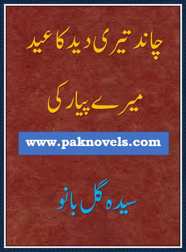 Chand Tere Deed Ka Eid Mere Pair ki by Syeda Gul Bano