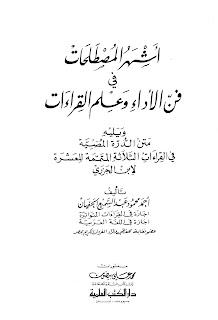 حمل كتاب أشهر المصطلحات في فن الأداء وعلم القراءات - أحمد الحفيان