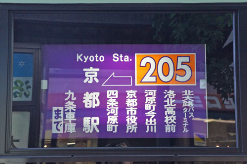 Kyoto City Bus 205