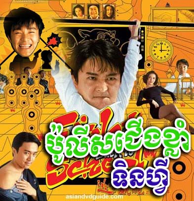 Neak Choul Chnam Rokar - Tenfee Full Movie