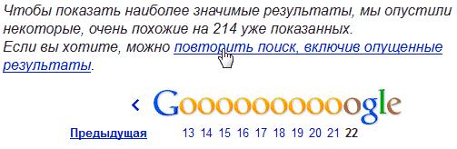 Опущенные результаты в Google